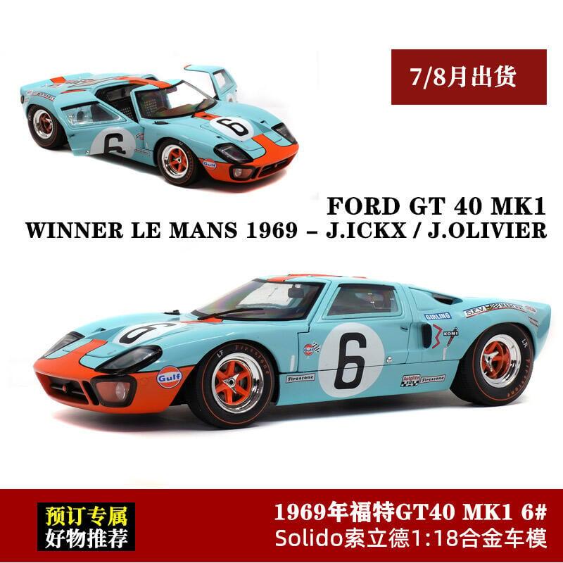 現貨熱賣Solido 1:18 1969年勒芒賽6#winner福特GT40 MK1合金賽車汽車模型