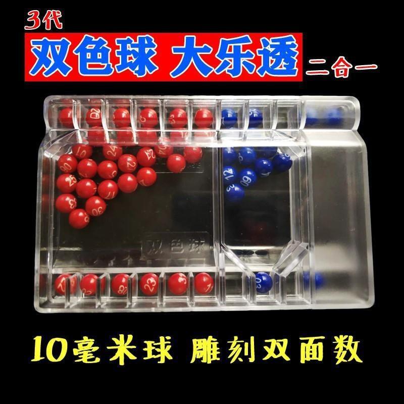 樂購家具_搖獎球抽獎球玩具雙色球搖號器碼表搖獎機彩球創意手動彩票七樂彩體育熱銷樂透神器