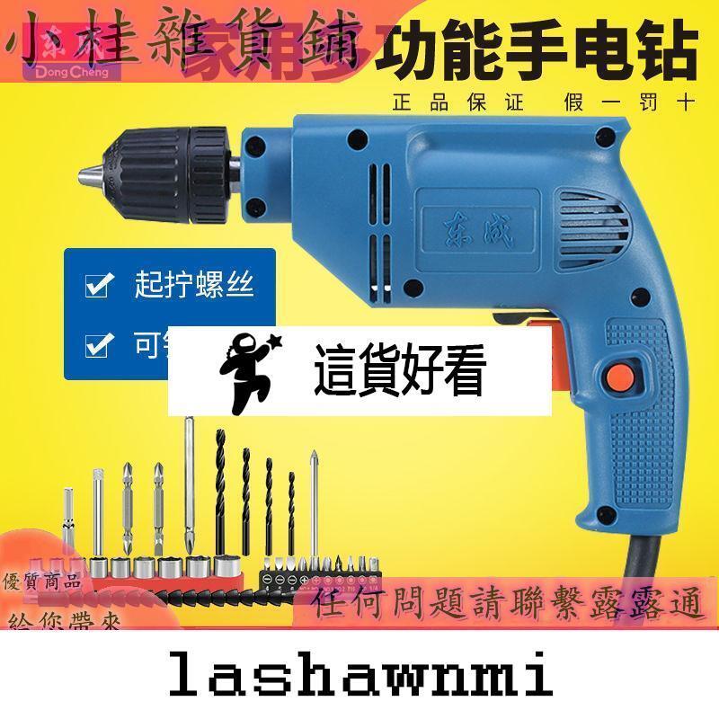 東成手電鉆工業級大功率手槍鉆電轉小型家用多功能電動開孔器220V 這貨好看