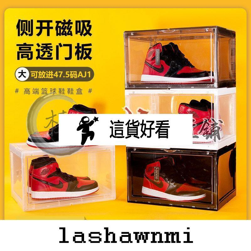 AJ側開鞋盒磁吸透明塑料加大籃球鞋盒鞋柜收納盒防塵防氧化鞋墻 這貨好看