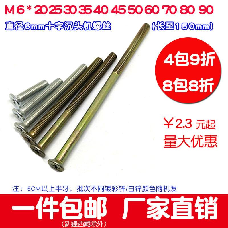 優質 M6十字沉頭螺絲平頭8 40 50 60 100 150 200 250 300mm 8 10 15cm