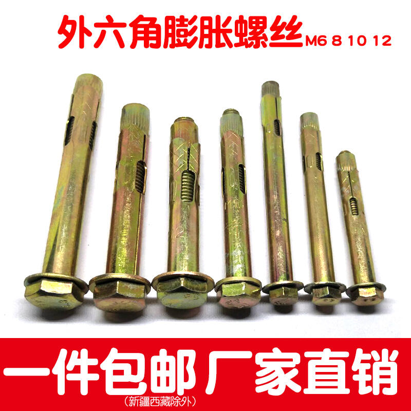 優質 外六角内膨胀螺丝地板螺栓内爆內迫内置式加长国标拉爆管 M6M8M10