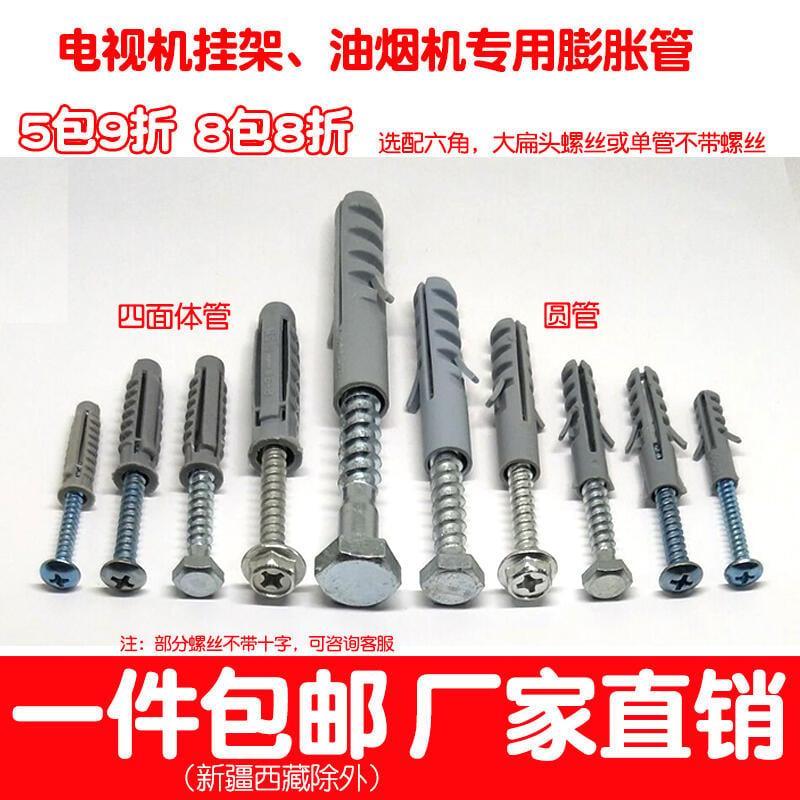 優質 四面體膨脹管塑料6 8 10mm掛電視機掛架螺絲外六角大圓頭M6M8M10