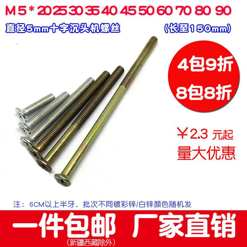 優質 M5十字沉頭平頭螺絲20 25 30 40 50 60 70 80 100mm 7 8 9 10cm