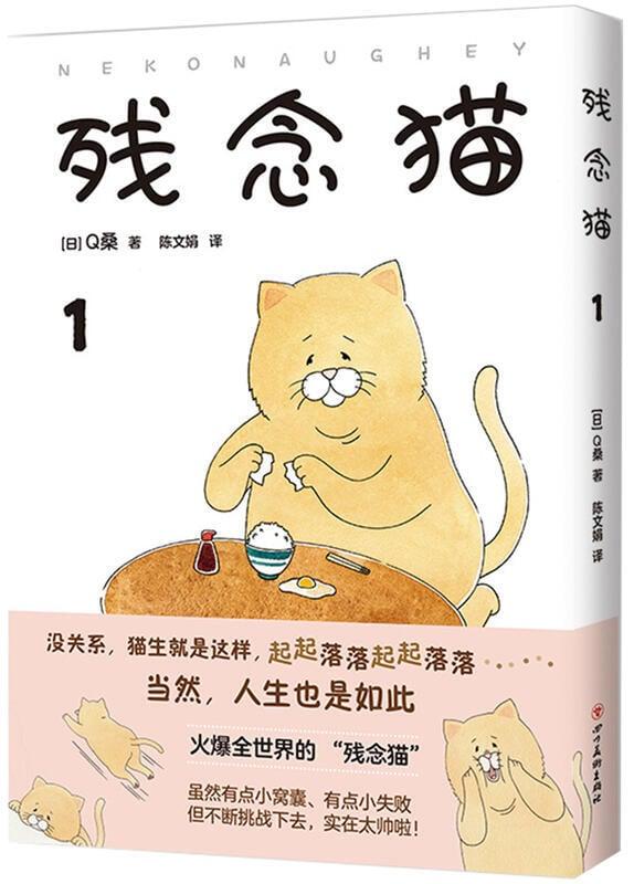 🔥天洵書店🔥【簡體書】殘念貓1(減壓暖萌!火爆全世界的四格漫畫暖萌來襲!)