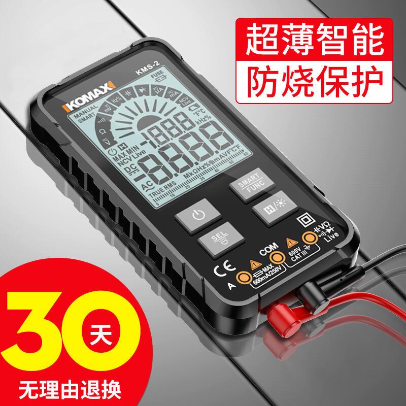 數字高精度電子萬用表全自動智能維修電工小型便攜式多功能萬能表