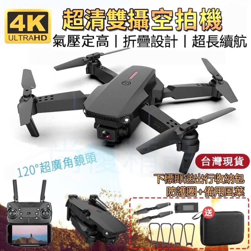 現貨【免運+開立發票】四軸飛行器 無人機 空拍機 4K高清航拍機 拍照遙控飛機drone 超長續航折疊雙攝像頭
