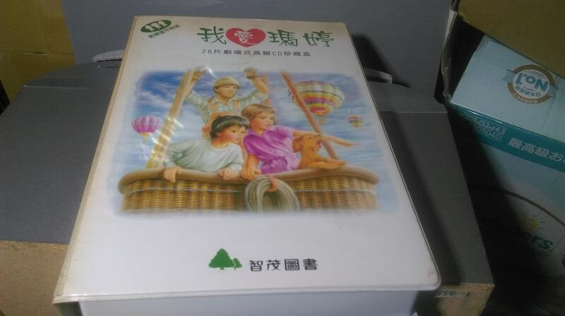 免運費 二手CD 智茂出版 我愛瑪婷 26片劇場式 歡樂童年