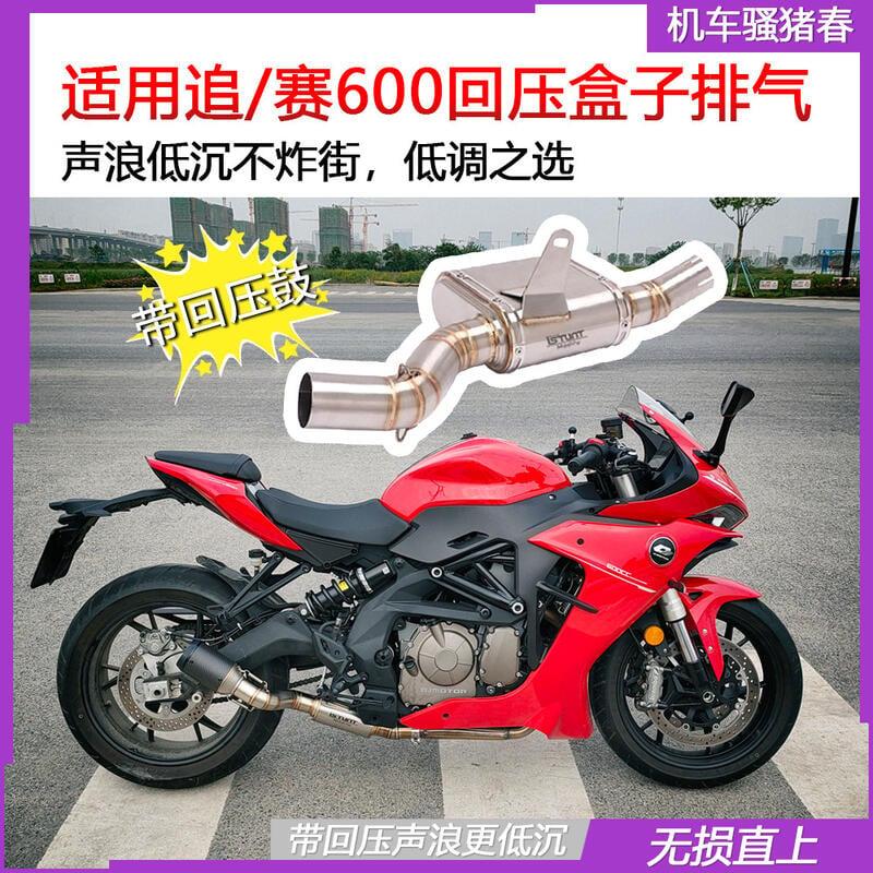 適用於QJMOTOR 賽600排氣追600排氣管摩托車改裝回壓鼓中段尾段