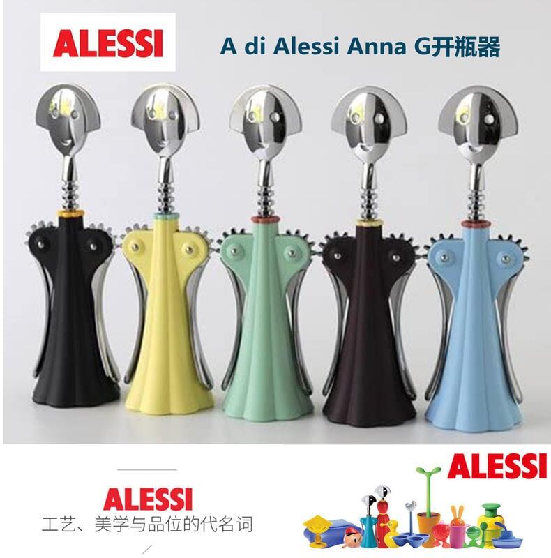 【福星】現貨意大利 Alessi Anna G安娜亞歷山大山卓不銹鋼紅酒開瓶器禮品啟瓶器