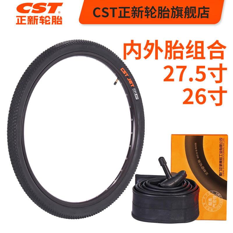 【全網最低】正新自行車輪胎C1820越野山地車26寸內外胎組合26X1.95 27.5X1.95