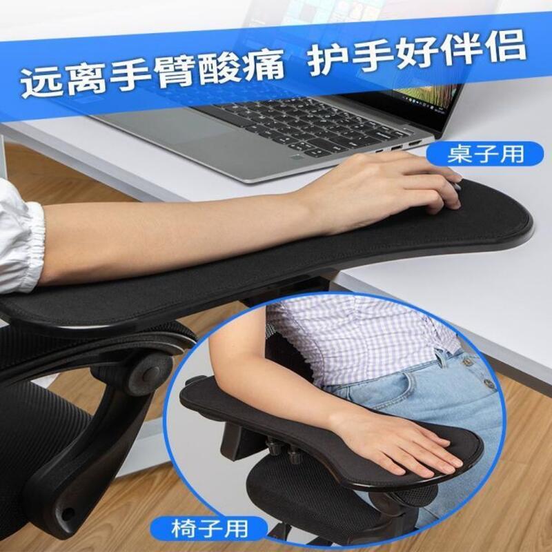 創意電腦手托架手臂托板桌用男女生鼠標墊護腕托手腕墊子可旋轉*時光小鋪