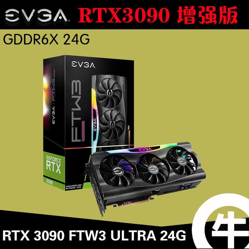國行現貨EVGA RTX 3090 FTW3 ULTRA 24G顯存高頻版遊戲顯卡