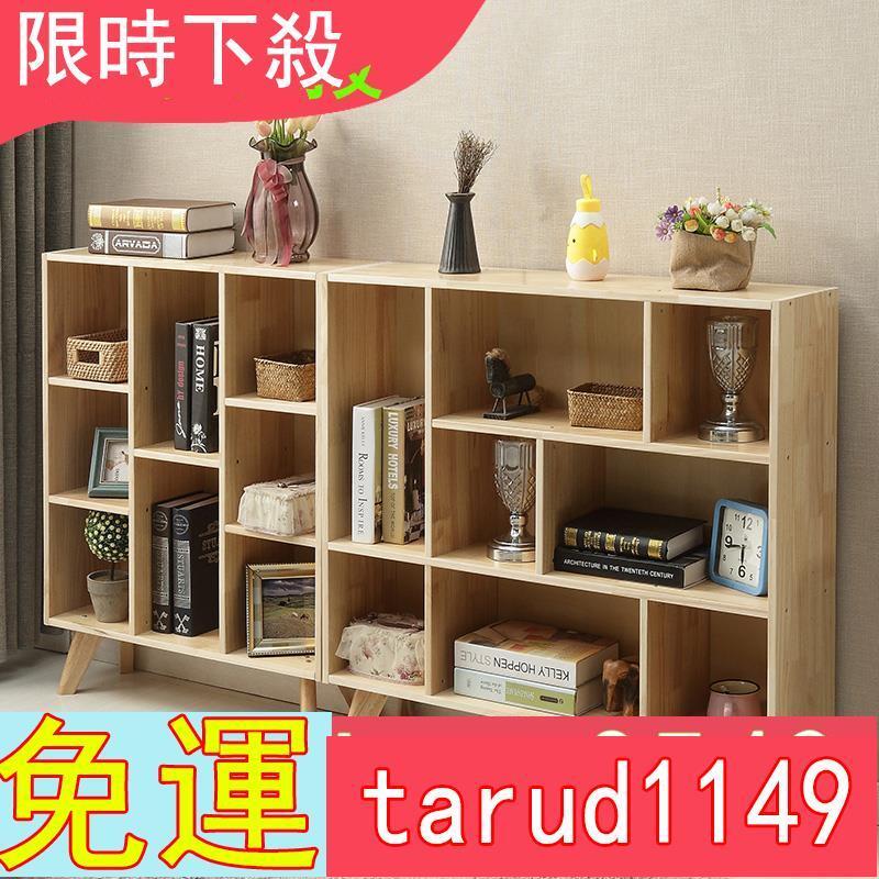 免運✅北歐實木書柜家用創意格子柜兒童書架多功能儲物柜書架書柜組合653