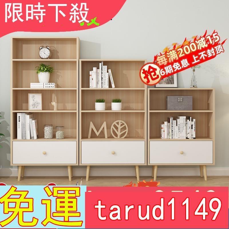 免運✅書柜書架自由組合柜儲物柜置物柜小柜子落地格子柜書櫥木柜子簡約618