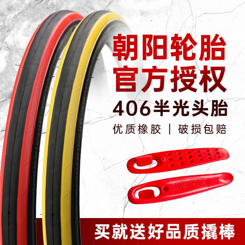 【全網最低】朝陽自行車輪胎20X1.35/1.75內外胎20寸折疊車胎防刺406半光頭胎