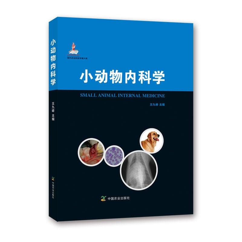 【可開統編.批發】小動物內科學 王九峰主編  犬貓內科