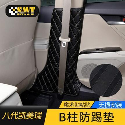 豐田Toyota 第八代 Camry防踢墊 B柱防護墊 2019新款Camry 8代內飾改裝皮革防滑墊