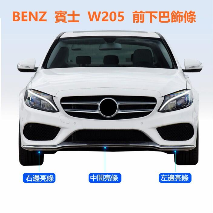 BENZ 賓士 W205 前下巴 飾條 前槓 保桿 裝飾 改裝 C200 C250 C300 C43 C63 AMG