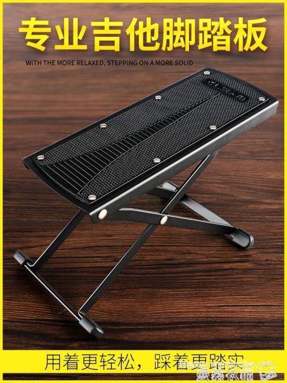 限時8折墊腳凳 格利姆吉他腳踏板腳凳古典腳踏凳腳蹬踩腳架子腳架折疊辦公室腳踏 曼慕 LX西卡bts愛衣呦