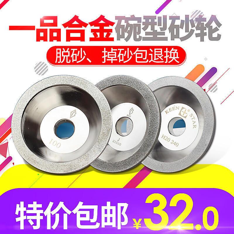 優質 一品金剛石砂輪萬能磨刀機砂輪碗型合金砂輪鑽石金剛砂平行砂輪