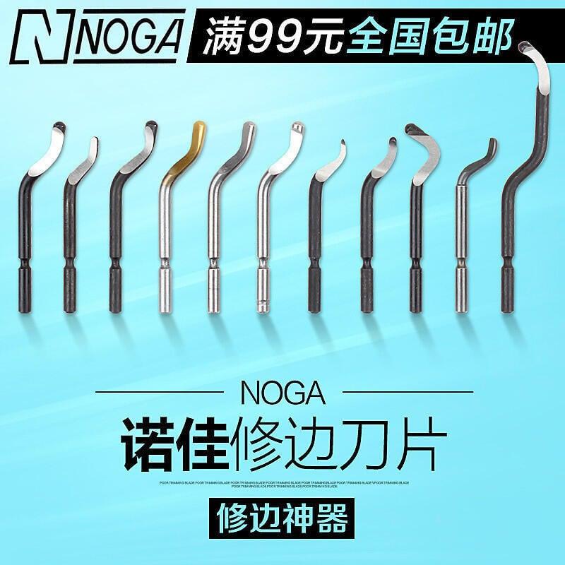 優質 以色列諾佳NOGA修邊刀片BS1010刮刀刀片塑料去毛刺刀頭修邊刀具
