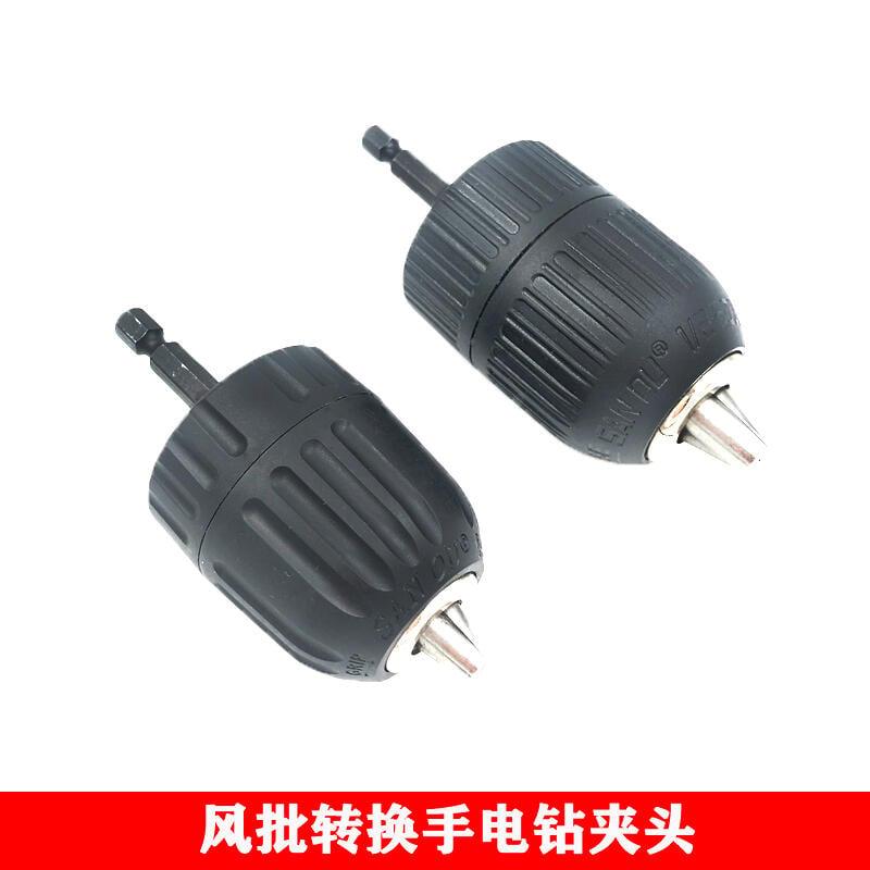 優質 風批轉換頭六角柄變鑽夾頭轉換手電鑽夾頭電動氣動螺絲刀轉換接頭