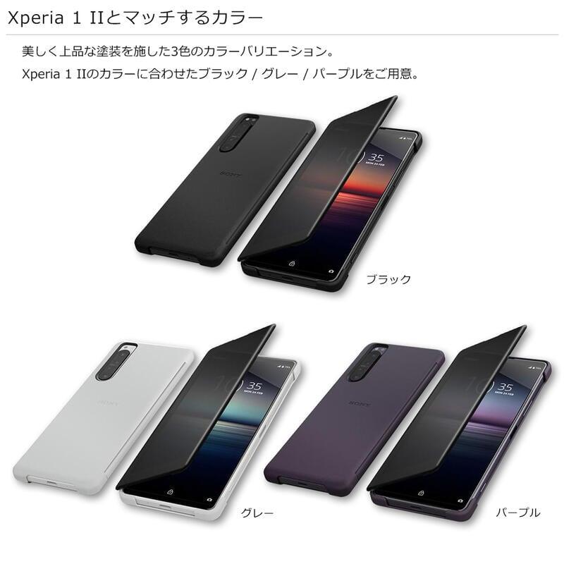 小魯人妻の東京生活+ 日本rasta banana香蕉牌 索尼SONY Xperia 1 II@完整強力保護 可視鏡面蓋