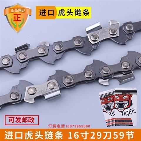 德國博林娜12/16寸電鏈鋸鏈條家用 角磨機改電鋸伐木油鋸鏈條進口