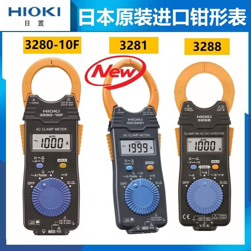 現貨熱賣日本進口HIOKI日置數字電流鉗形表3280-10/3287/3288/CM3281/3291