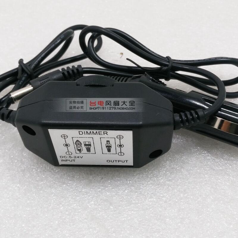 點煙頭電源線 車載 電源線 12V 24V 電源線 備用電源線 座墊風扇