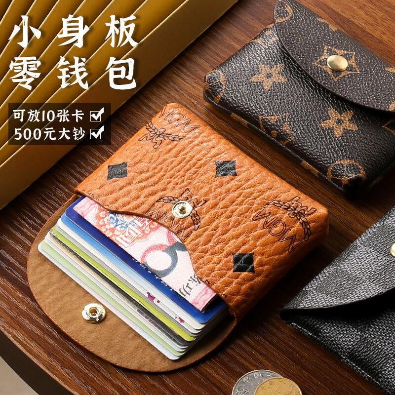 精品&簡約韓版可愛零錢包卡包一體女小巧超薄迷你硬幣裝卡小包多功能包