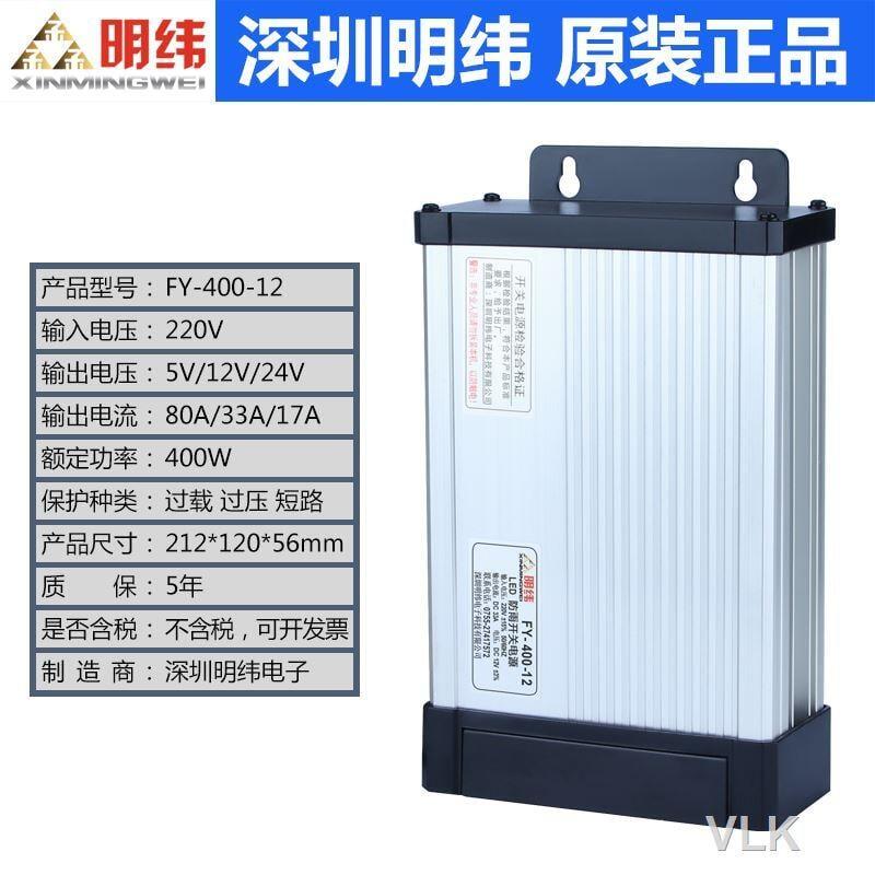 明緯FY-400W600戶外LED防雨開關電源12V33A 24V廣告牌燈箱變壓器5
