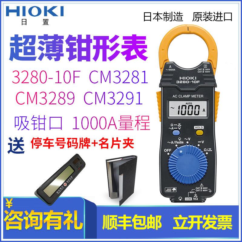 HIOKI日置鉗形表3280-10F CM3289電流表L9208測試線CT6280電流鉗