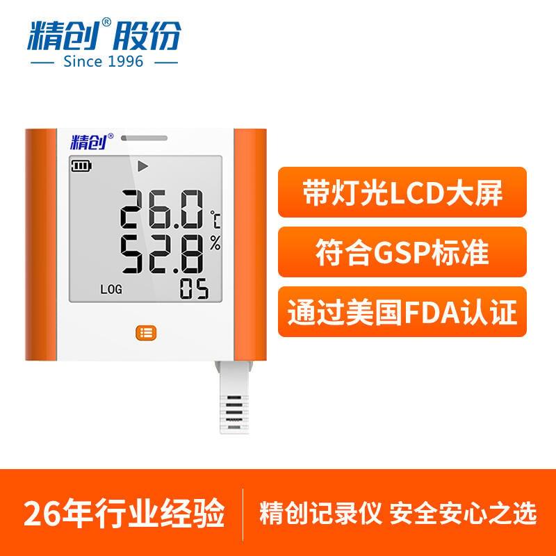 精創GSP-8A溫濕度記錄儀自動冷庫實驗店大屏工業高精度溫濕度計