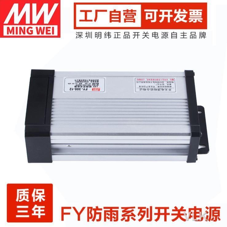 FY-400-12V33A 5V80A防雨開關電源直流24V16A發光字屏350W明緯LED