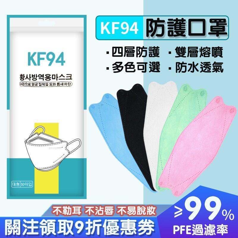 【台灣出貨+獨立包裝】韓版KF94口罩 3D立體成人口罩 一次性口罩 四層防護 防塵口罩 熔噴布防飛沫 防水 柳葉型口罩