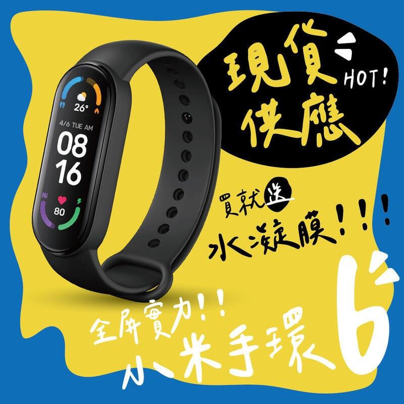現貨 小米手環6 標準版NFC版 贈送保貼 小米 智能手環 運動手環 血氧偵測 心率監測 台灣保固一年