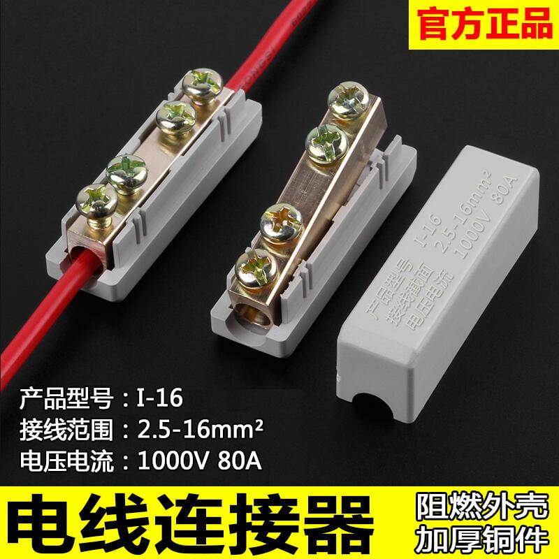 電線連接器2.5-16平方大功率快速接線端子銅鋁對接線夾直通對接頭