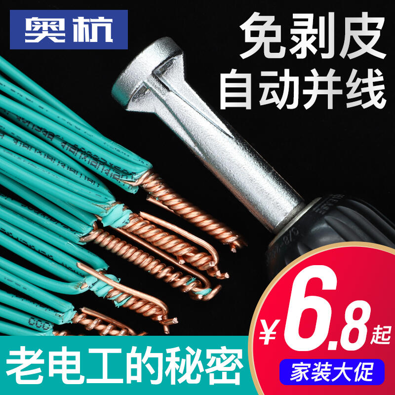 奧杭并線器免剝皮電工并線神器萬能端子接電線快速繞線器接線器快