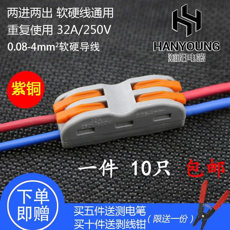 電線連接器2位快速接線端子SPL-2并線器對接端子CH-2快速接頭10只