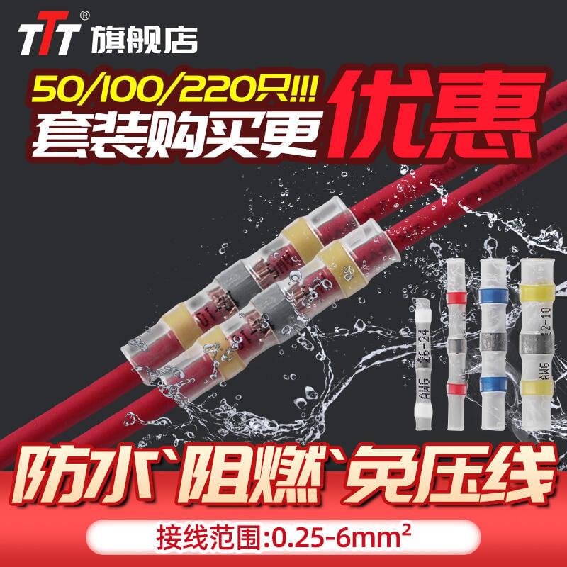 熱縮防水快速接線端子SST免壓中間接頭電線連接器絕緣阻燃對接TTT