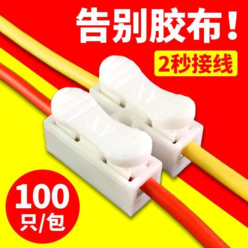按壓式快速接線端子接線器快接頭電線連接并線柱對接神器夾子卡子