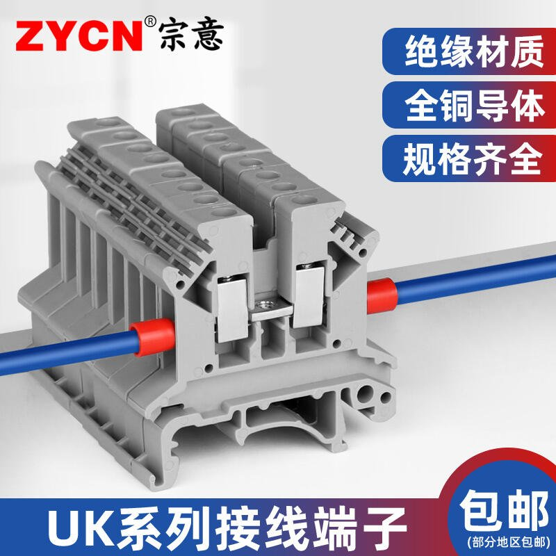 宗意UK2.5b導軌式接線端子UK-5n-3n-6n-10電壓端子排快速接線配套