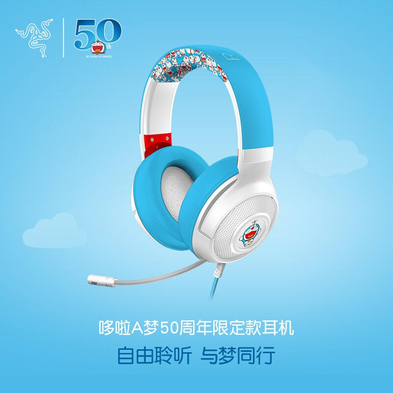 現貨熱賣Razer雷蛇 哆啦A夢50週年限定款頭戴式有線音樂遊戲耳機帶麥