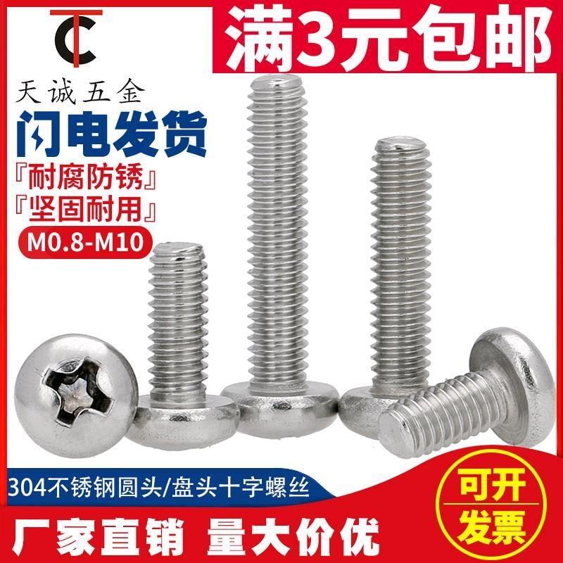 優質 2.5mm M2.5M3M4M5 304不銹鋼十字盤頭螺絲圓頭螺釘*4/5/6/8/10