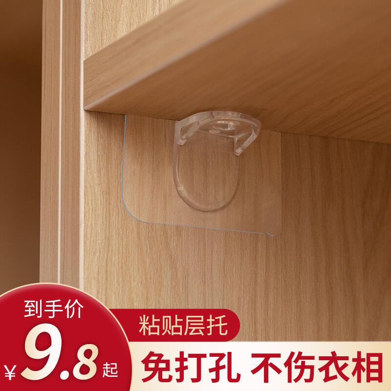 免打孔衣櫃子分層隔板櫥櫃無痕粘貼層拖廚房粘鉤強力承重固定掛鉤