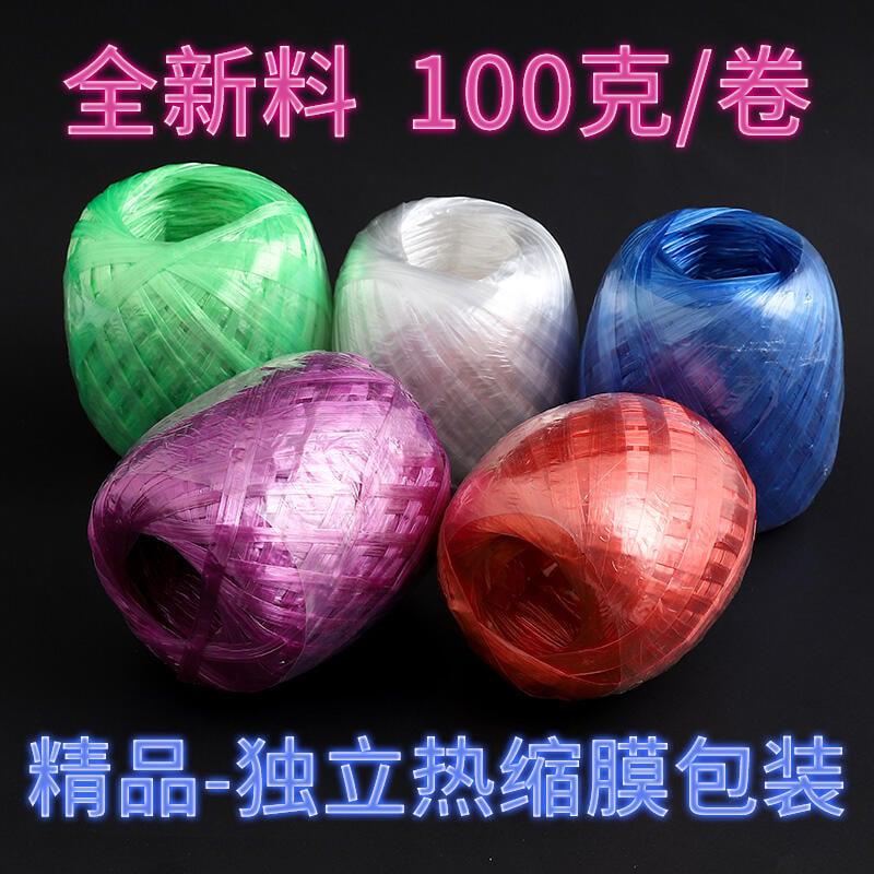 塑料捆紮繩塑料繩包裝繩扎口繩打包繩撕裂膜尼龍草繩捆綁繩封包繩