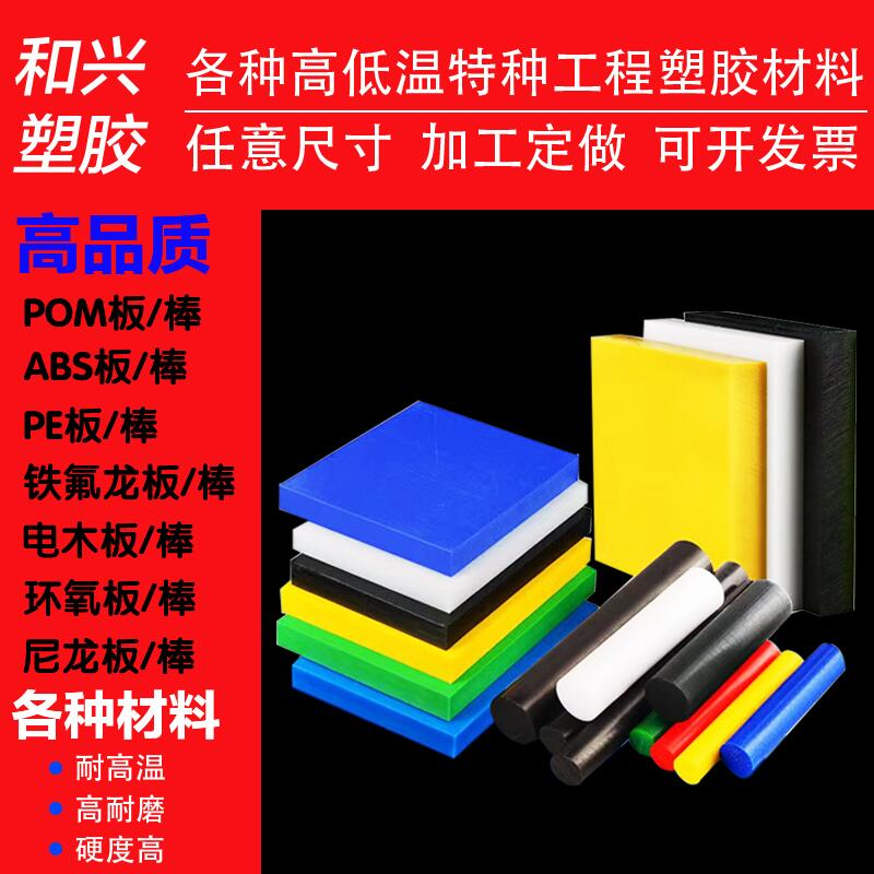 進口白色POM板 PE板黑色ABS尼龍棒 PTFE鐵氟龍板棒 UPE電木板加工