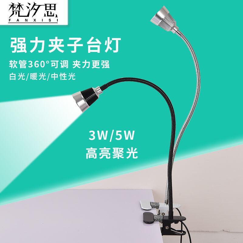 諾思簡約可夾式LED聚光高亮燈機械設縫紉機照明工作學習金屬萬向